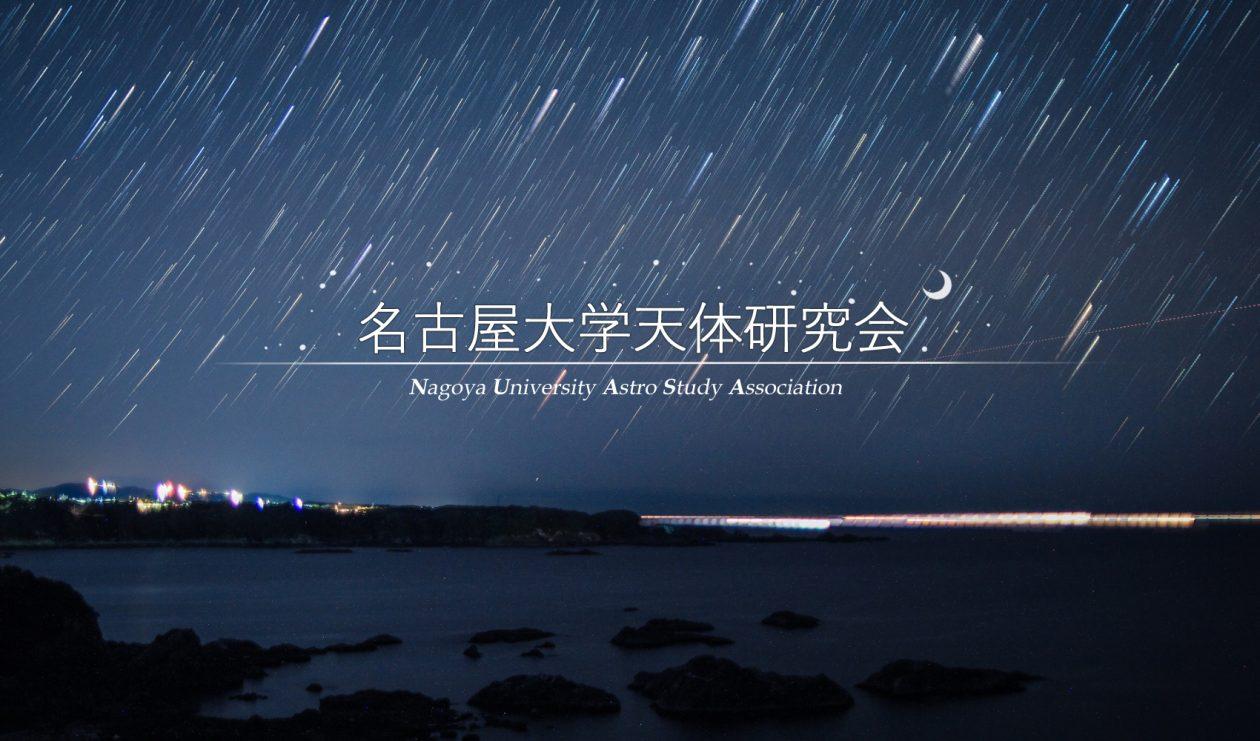 名古屋大学天体研究会